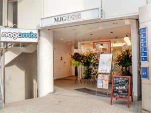 渋谷区神南 渋谷駅 MJG接骨院 渋谷神南院