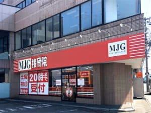 札幌市厚別区 上野幌駅 MJG接骨院(整体院)札幌上野幌