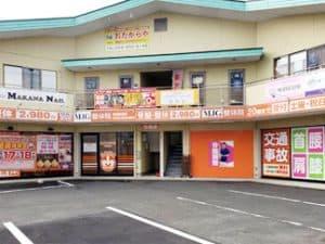 田方郡 大場駅 MJG接骨院(整体院)函南間宮院