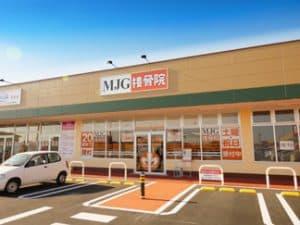 鴻巣市 鴻巣駅 MJG接骨院(整体院)鴻巣ピアシティ原馬室院