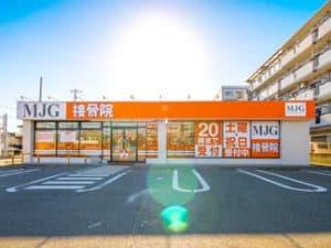 鴻巣市東 鴻巣駅 MJG接骨院(整体院)鴻巣東院