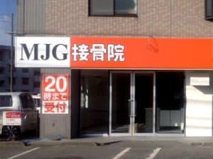 松山市 牛渕団地前駅 MJG接骨院(整体院) 松山梅本院
