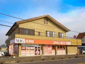 水戸市平須町 水戸駅 MJG接骨院 水戸平須院