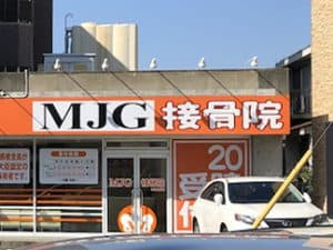 名古屋市守山区 瓢箪山駅 MJG接骨院 名古屋守山新城院