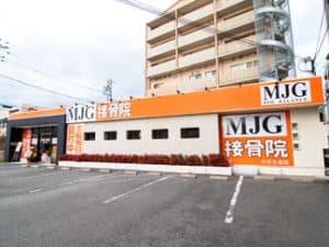 堺市北区 なかもず駅 MJG接骨院(整体院) 中百舌鳥院