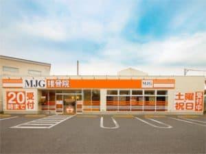 練馬区 練馬春日町駅 MJG接骨院(整体院)練馬春日町院