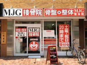 大田区 蒲田駅 MJG接骨院 西蒲田院