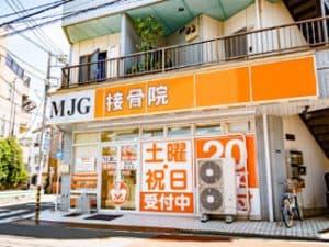 大田区 雑色駅 MJG接骨院(整体院)大田南六郷院
