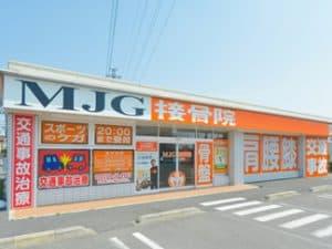 太田市西本町 太田駅 MJG接骨院 太田院