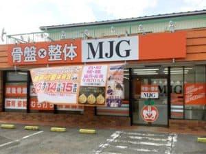さいたま市見沼区 大和田駅 骨盤×整体MJG さいたま見沼院