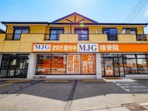 さいたま市浦和区 与野駅 MJG接骨院(整体院)さいたま浦和針ヶ谷院
