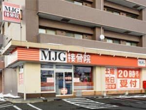 札幌市厚別区 厚別駅 MJG接骨院 札幌厚別院