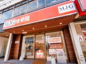 新宿区 高田馬場駅 MJG接骨院(整体院) 高田馬場院