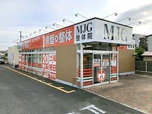 豊川市 稲荷口駅 MJG接骨院 豊川中央通院