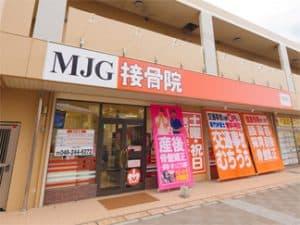 大和市下和田 高座渋谷駅 MJG接骨院(整体院) 大和渋谷院