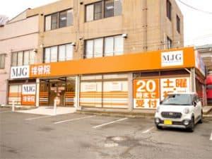 横浜市戸塚区 戸塚駅 MJG接骨院 横浜戸塚院