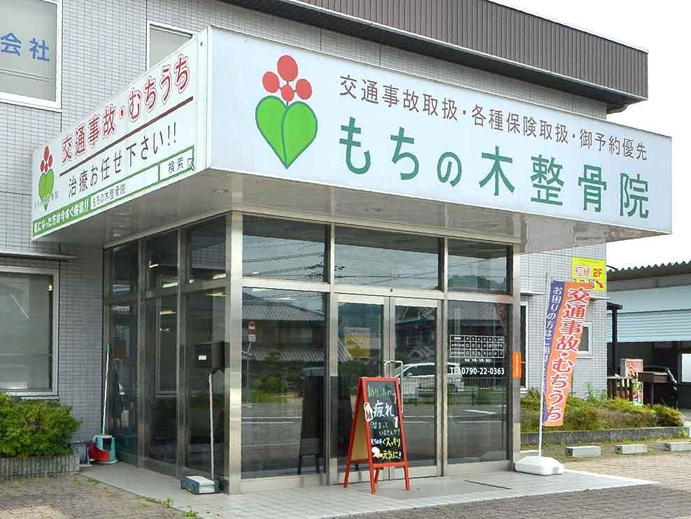 神崎郡 福崎駅 もちの木整骨院 ギャラリー1