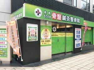 大阪市 本町駅 本町もりわき骨盤鍼灸整骨院