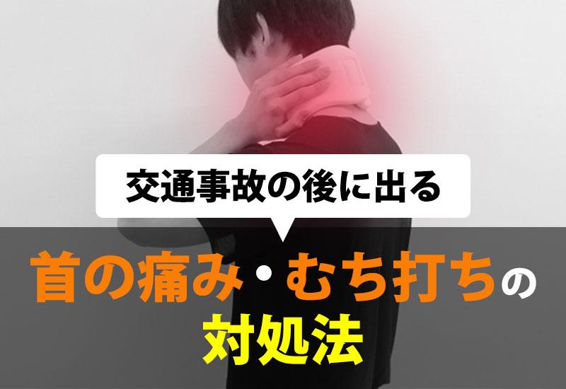交通事故の後に出る首の痛み・むち打ちの対処法
