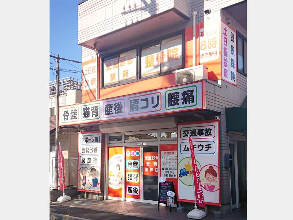武蔵野台駅前整骨院