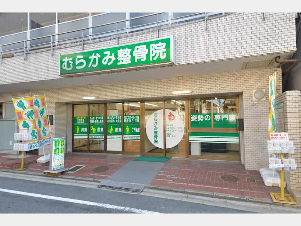 京都市中京区 四条大宮駅 むらかみ整骨院 ギャラリー1