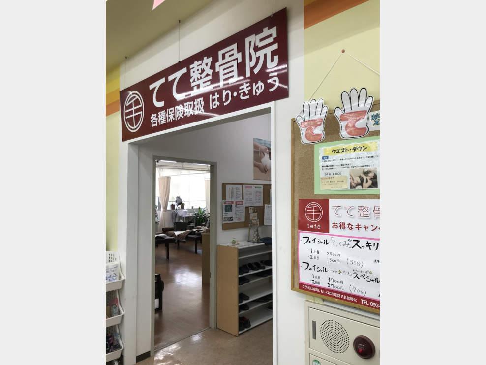 てて鍼灸整骨院 福岡東中間店