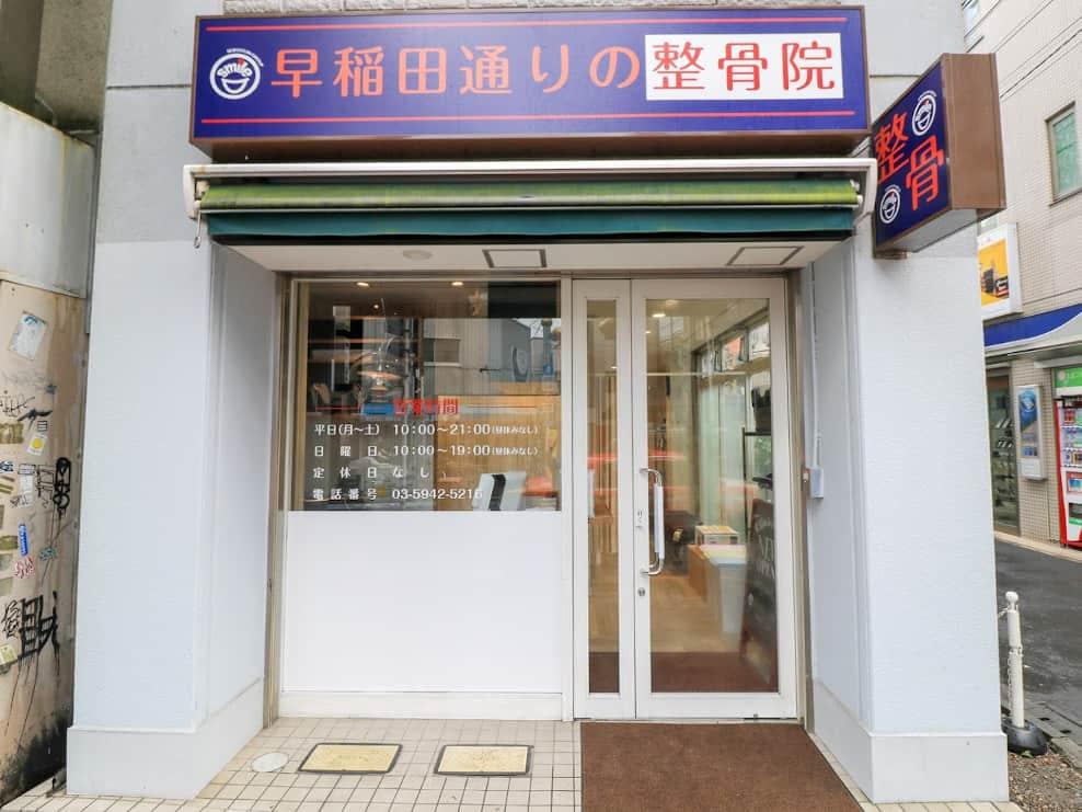 早稲田通りの整骨院