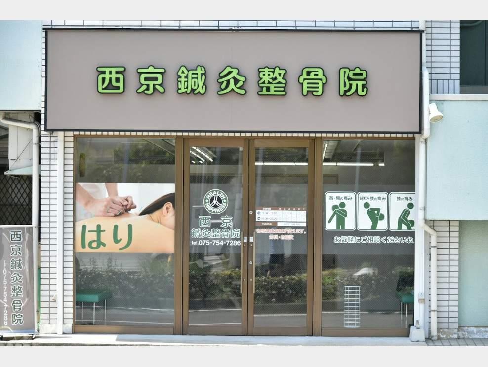 西京鍼灸整骨院