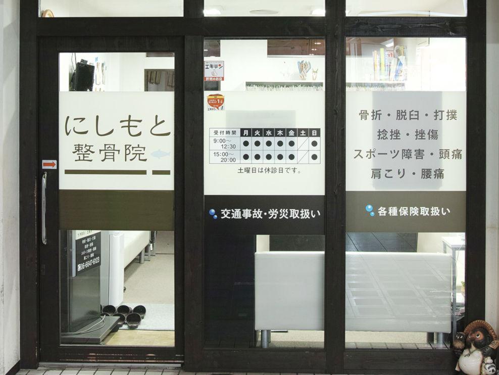 にしもと整骨院・鍼灸院日本橋院