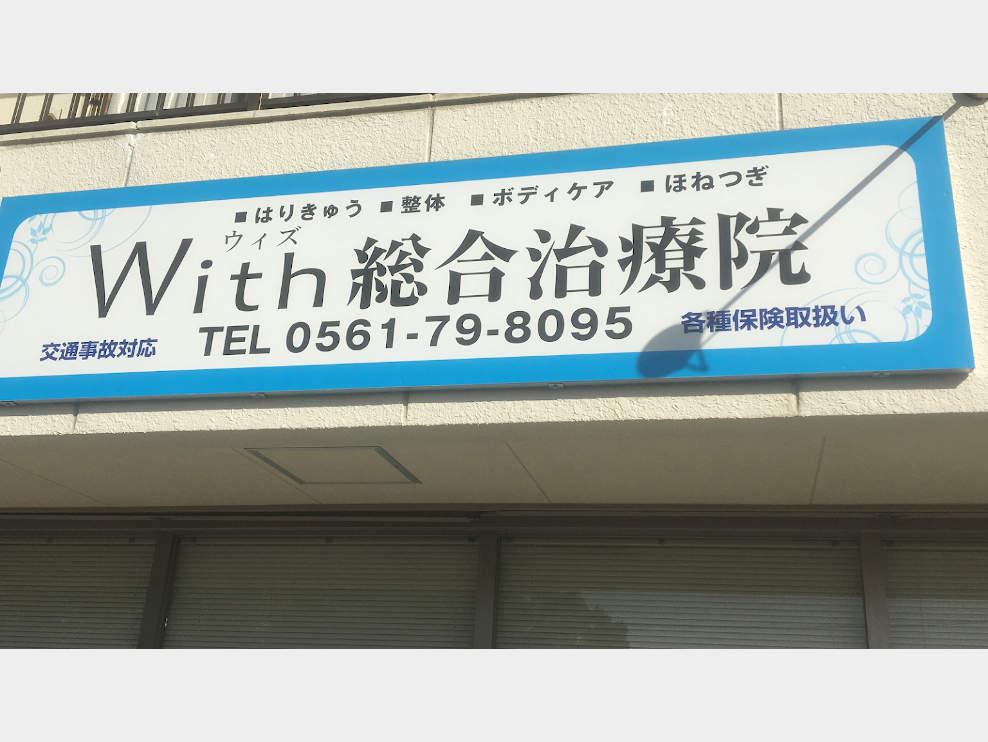 日進市 赤池駅 With総合治療院 ギャラリー1