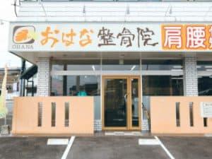 熊本市 健軍町駅 おはな整骨院 健軍東院