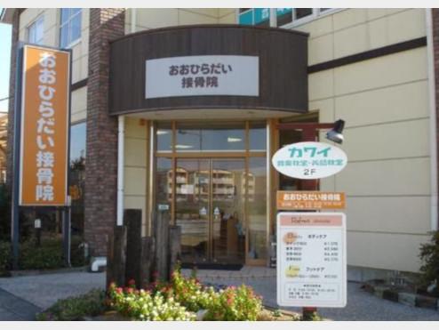 浜松市西区 おおひらだい接骨院 ギャラリー1
