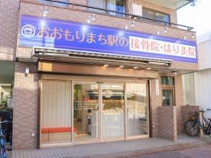 大田区 大森町駅 おおもりまち駅の接骨院・はり灸院