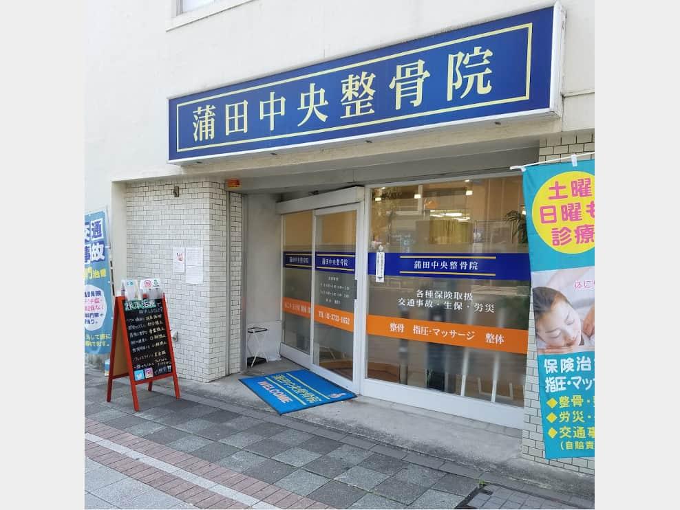 蒲田中央整骨院
