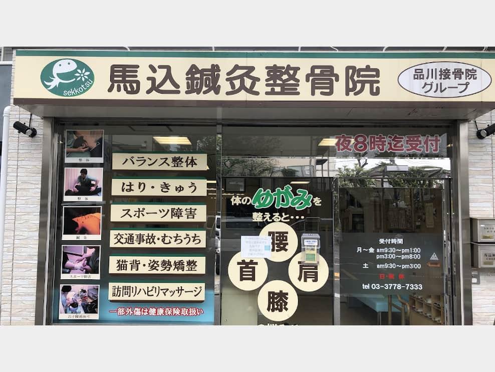 大田区 西馬込駅 馬込鍼灸整骨院 ギャラリー1