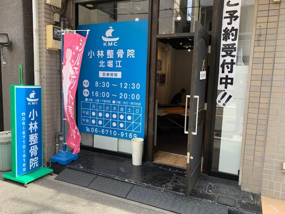 大阪市西区 西長堀駅 小林整骨院 北堀江 ギャラリー1