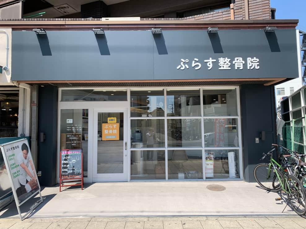 ぷらす整骨院 今福鶴見院