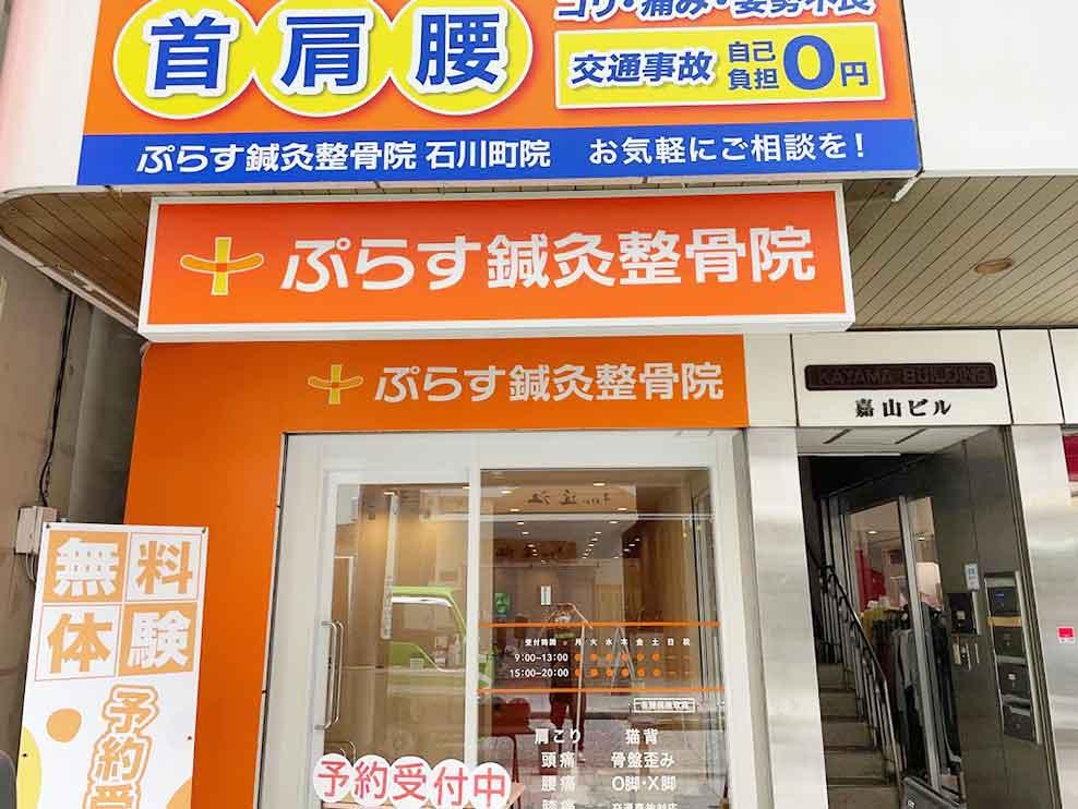 ぷらす鍼灸整骨院 石川町院