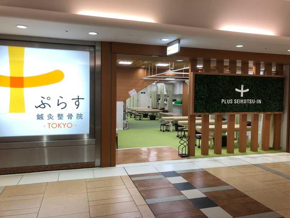 ぷらす鍼灸整骨院 TOKYO
