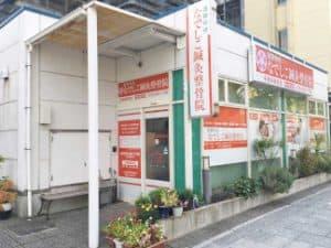 神戸市西区  西神中央駅 西神中央なでしこ鍼灸整骨院