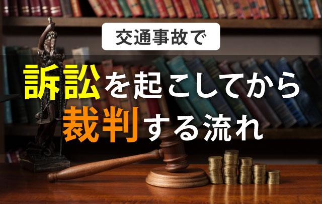 交通事故での訴訟から裁判までの流れについて