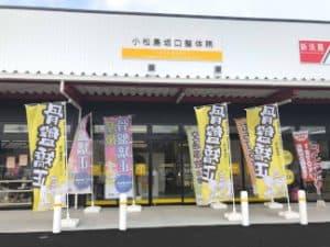 小松島市 南小松島駅 小松島坂口鍼灸整骨院・整体院