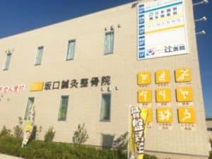 神戸市垂水区 学園都市駅 垂水坂口鍼灸整骨院・整体院