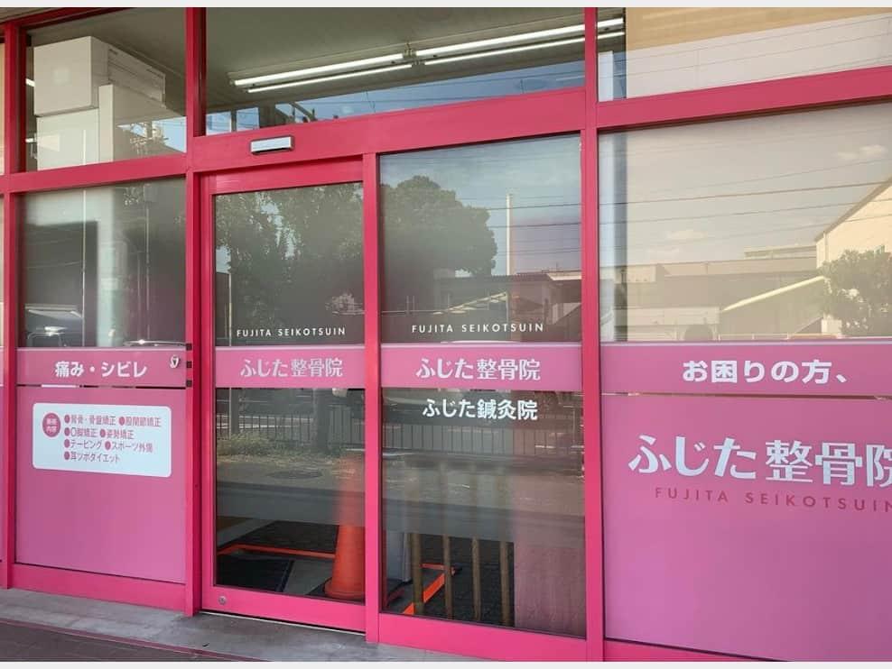 堺市堺区一条通 堺東駅 ふじた整骨院 ギャラリー1