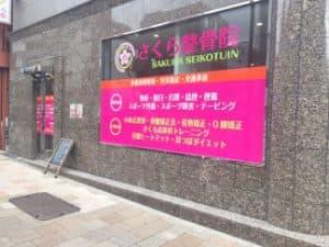 神戸市中央区 元町駅 さくら整骨院 元町院