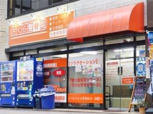 台東区 上野駅 さくら鍼灸整骨院