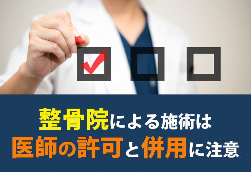 整骨院での施術は医師の許可が必要
