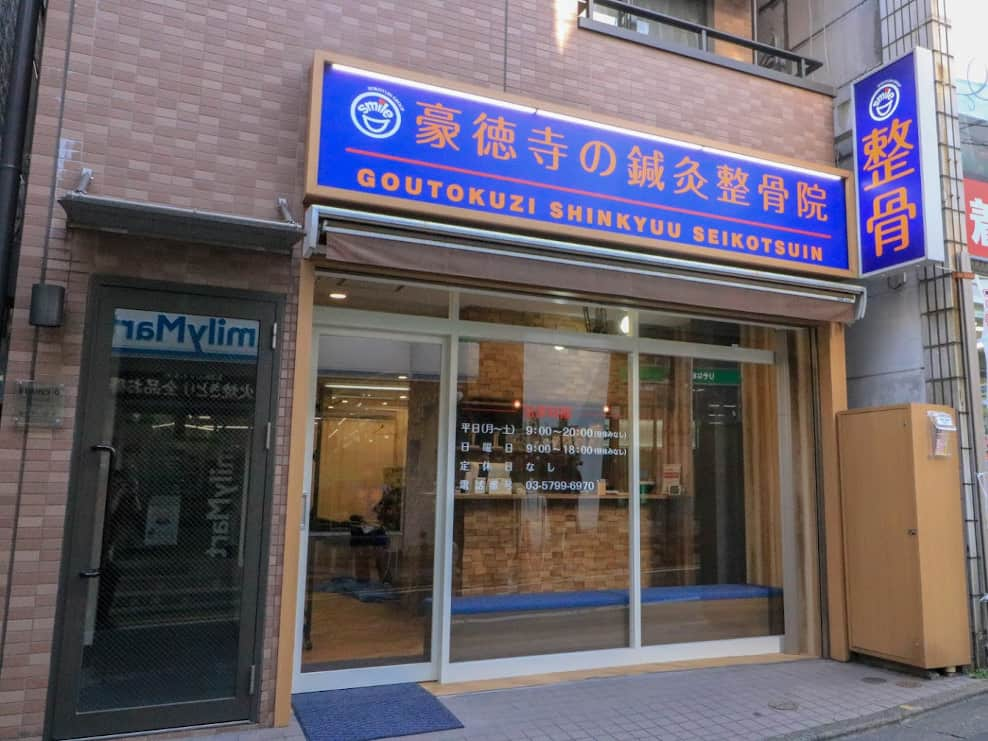 豪徳寺の鍼灸整骨院