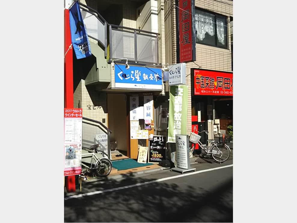 世田谷区 祖師谷大蔵駅 くじら堂北口整骨院 ギャラリー1