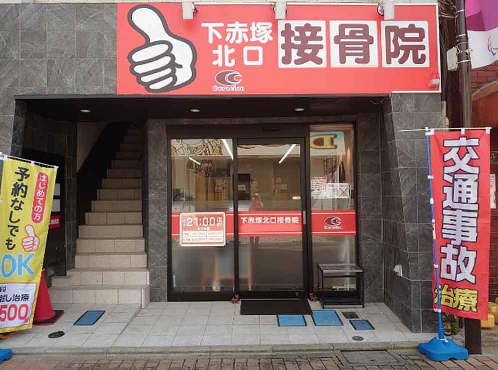 板橋区 下赤塚駅 下赤塚北口接骨院 ギャラリー1